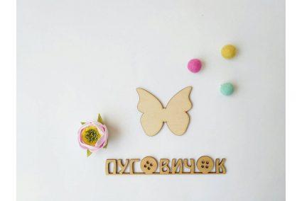 """Шаблон деревянный """"Бабочка"""" №1"""