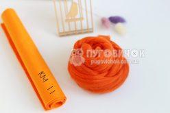 Шерсть для валяния №012 морковная 22-24мкм (50г)
