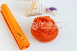 Вовна для валяння №012 морквяна 22-24мкм (50г)