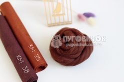 Вовна для валяння №241 шоколад 22-24мкм (50г)