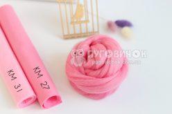 Вовна для валяння №496 рожевий 22-24мкм (50г)